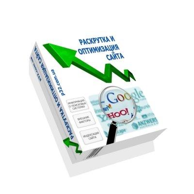 6 книг по раскрутке и оптимизации сайтов